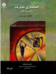 دانلود پاورپوینت مفاهیم اصلی بودجه بندی(فصل ششم کتاب حسابداری مدیریت تألیف شباهنگ)