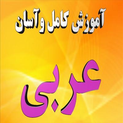 نرم افزارآموزش کامل وآسان عربی