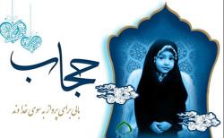 دانلود تحقیق حجاب، لباس مشاركت