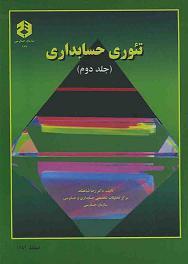 خلاصه فصل شانزدهم کتاب تئوری حسابداری دکتر شباهنگ (جلد دوم) با عنوان بازنشستگی و سایر مزایای بعد از آن