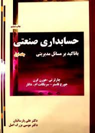 پاورپوینت جلد اول کتاب حسابداری صنعتی با تاکید بر مسائل مدیریتی اثر هورن گرن و همکاران