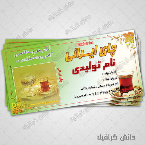 طرح لایه باز برچسب چای ایرانی psd
