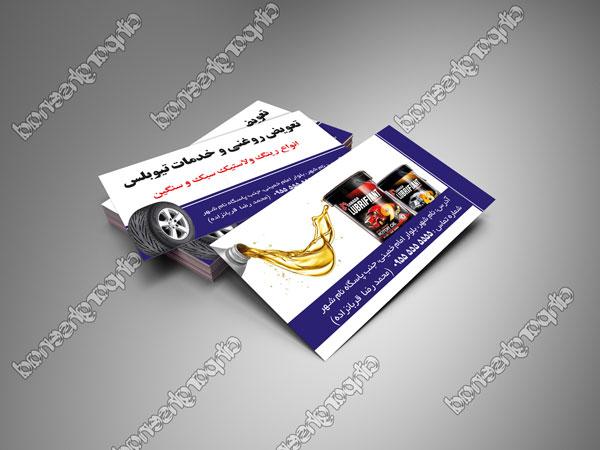 کارت ویزیت لایه باز تعویض روغنی و کارت ویزیت خدمات تیوبلس
