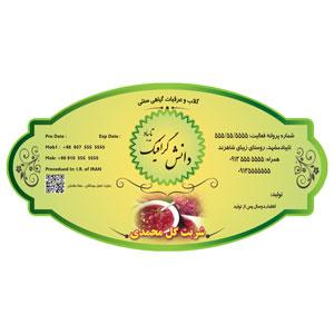 طرح لایه باز شربت گل محمدی، شربت عرقیات گیاهی