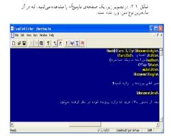 راهنمای نرم افزار تایپ فارسی تک