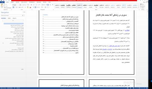 تحقیقسیری در زندگی آغا محمد خان قاجار