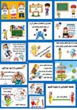 فایل pdf پوسترهای آموزش دانش آموزان در رابطه با کرونا