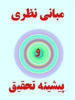 ادبیات نظری و سوابق پژوهشی تعاریف و مفاهیم ارزیابی عملکرد کارکنان (فصل2)