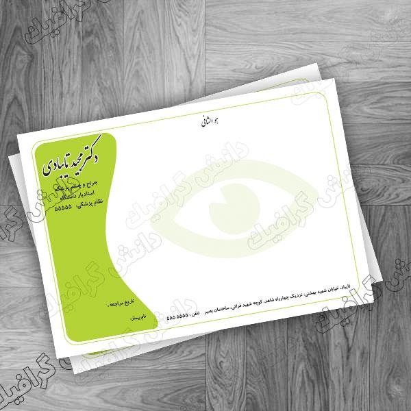 طرح لایه باز طرح سرنسخه چشم پزشک و جراح چشم